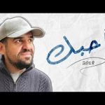جاسم محمد ليش انا احبك حصريا 2016