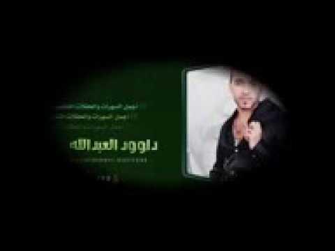 تحميل دبكات داوود العبدالله mp3
