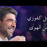اغنية وائل كفوري انا كيف بدي انساكي او فل