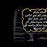 محمد عبدالسلام ومزمار ماتطلع يااالا 2015 توزيع دكتور ديمو