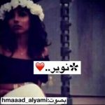 اجمل ماقيل عن اسم امال 2016