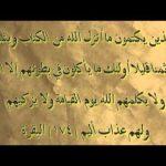 رقية السحر المأكول آيات عذاب البطن