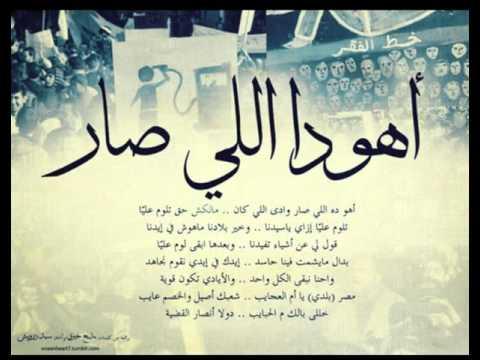 تحميل اغنية اهو دا اللي صار mp3