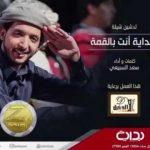 طرب سعد السبيعي والشباب على شيله حدوني على ركب الغماره