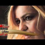 حفلة راس السنة 2017 نور الزين غزلان رنا وليد