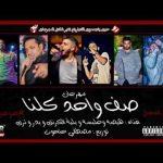 مهرجان صف واحد كلنا غناء هيصه و حلبسه و بلية الكرنك و بدر و ترك توزيع مصطفي حتحوت 2016