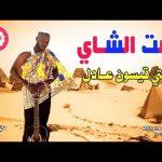 راب سوداني حزين عن الحب والفراق مع السلامه سايكو m3alsalama Syco