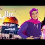 انشودة بابا للمبدعة صفا بشير صفاء غمراوي flv