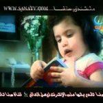 كليب عسل ايقاع قناة سنا