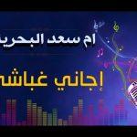 اغاني ايرانــي ام سعد البحرينية