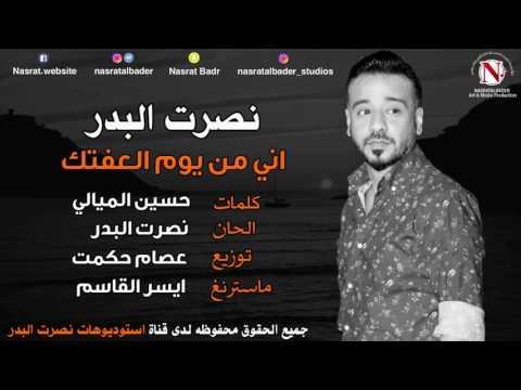 تحميل اغنية حشيش فرطنا mp3