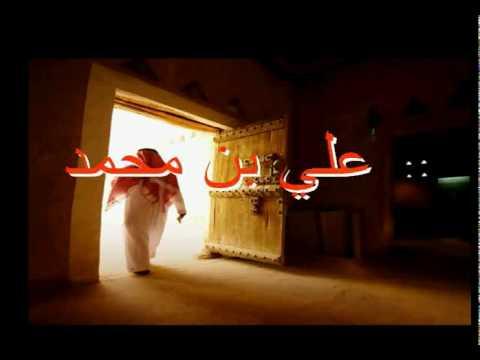 علي بن محمد ابوس راسك يازمن mp3 تحميل