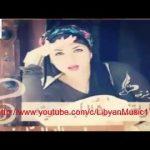 اغاني ليبية 2017 اغاني الاعراس الليبية