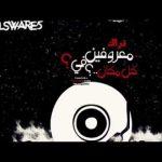 مهرجان سكران غناء دقدق وفانكي توزيع باسم فانكي تيم الصواريخ ملوك الهلس ف مصر