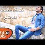 حسين الديك نقطة ضعفي 2015 Hussein Al Deek No2tet Da3fe