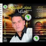 اغاني ليبية .. عماد الشتيوي