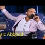 بهاء اليوسف   حفلة سورية , من أقوى الحفلات   2017