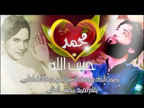تحميل مواليد يوسف الصبيحاوي mp3
