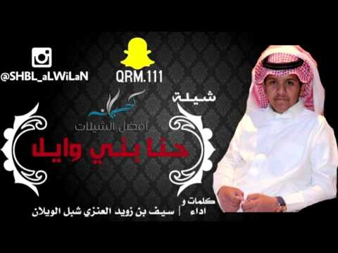Mp3 تحميل شيلة فتنة الحسن اتبسم L اداء فهد العيباني أغنية