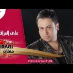علي العراقي - الخط الاحمر | جلسات و حفلات عراقية 2016