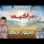 أجمل ليالى الكف مع الفنان محمود جمعة فنان الكف الشهير