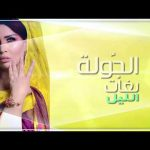 Saida Charaf Katbghini wla سعيدة شرف كتبغيني ولا
