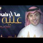 تناديك ( تخرج ) .. شآدي بن عبدالله .. نسخه الايقاع .. سنابي : ishadi_L7