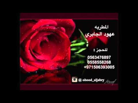 تحميل اغاني عهود الجابري بدون موسيقى mp3