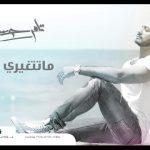 Tamer Hosny_فاض بيا.mp3