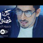 Humood AlKhudher - حمود الخضر - كن أنت | Kun Anta