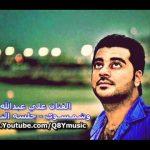 علي عبدالله - ما تقدر تحب غيري + موال |HD|