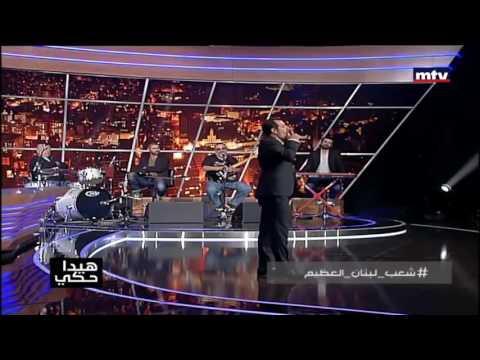 تحميل اغنية نجوى كرم هيدا حكي mp3