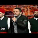Ali Deek - Shu Hal Hala/ علي الديك - شو هالحلا