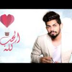محمد الشحي | الحب كله