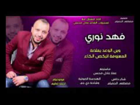 تحميل اغاني فهد الكبيسي mp3
