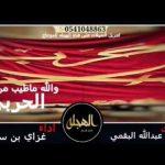 جديد شيلة حرب || والله ماطيب من الحربي || كلمات عبدالله البقمي || اداء غزاي بن سحاب|| طررررب 2017