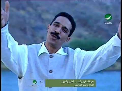 تحميل جميع اغاني عبدالله الرويشد mp3