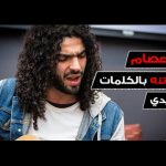 رامى عصام يا فاتنه   Ramy Essam - Haidy ya Fatena