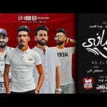 مهرجان سيح و رول غناء كاتي ويدا و عفرتو توزيع اسلام ساسو