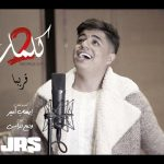 "حصريا ايهاب امير يطلق اغنيته ""سيليباطير"" ""célibataire "" من كلماته والحانه"