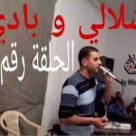 شلالي و بادي الحلقة 21 غزوات 03