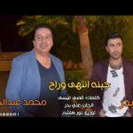 حبنا انتهى وراح محمد عبد الجبار