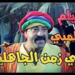 فيلم كتكوت أبو الليل - محمد سعد , افضل جودة HD