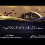 ( خذوه فغلوه ) تلاوة حزينه للشيخ مشاري العفاسي مقتطف من سورة الحاقه