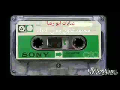 مواويل عتابا علي الديك mp3