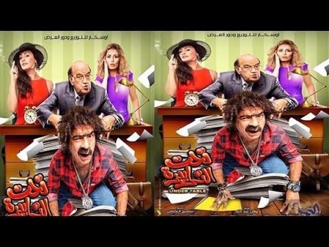 Mp3 تحميل Promo Movieبرومو فيلم تحت الترابيزة محمد سعد