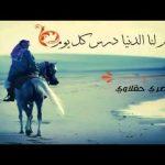 تقدم الدنيا لنا درس جديد - محمد جار الله ابداع