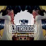 أوف ياحضنك ( إيقاع ) دي جي طرقوش| DJ TRGOOSH