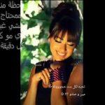 اغنية كل دقيقة وانت روحي مسرعة .. ياسر ومونيا