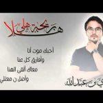 هلا بريحة هلي بدون موسيقى || محمد خضر
